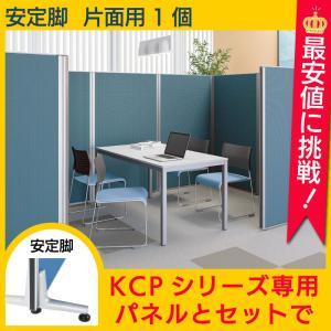 パーテーション 間仕切り パーティション用安定脚 片面 Y-KCPN-AK