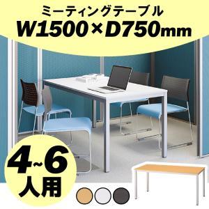 シンプルで使い勝手のよいミーティングテーブルのロングセラー商品です。2人~4人用としてお使い頂けます...