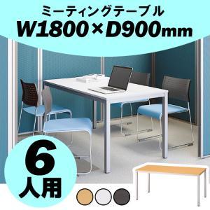 シンプルで使い勝手のよいミーティングテーブルのロングセラー商品です。4人~6人用としてお使い頂けます...