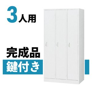 ロッカー 収納 3人用 スチールロッカー シンプルタイプ 鍵付き 完成品 日本製 ホワイト オフィス...