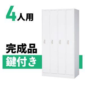 ロッカー 収納 4人用 スチールロッカー シンプルタイプ 鍵付き 完成品 日本製 ホワイト オフィス...