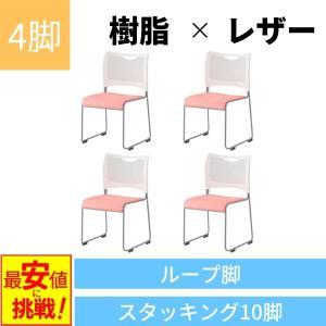 オフィスチェア ミーティングチェア スタッキングチェア 会議用椅子 いす 会議椅子 会議チェア スタックチェア 【4脚セット】 Y-MCX-02-V|office-kagg