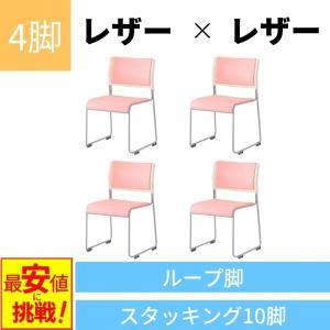 オフィスチェア ミーティングチェア スタッキングチェア 会議用椅子 会議 アイリスチトセ 【4脚セット】 Y-LTS-110P-V|office-kagg