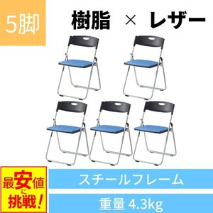 ミーティングチェア 会議用椅子 椅子 チェア ループ脚 会議用チェア 収納 パイプ 椅子 軽量 【5...