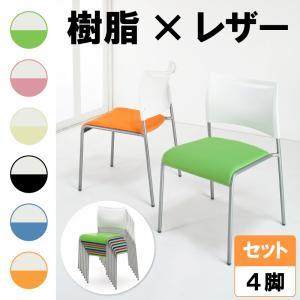 ミーティングチェア スタッキングチェア 会議用椅子 会議室 会議用チェア アイリスチトセ 4脚セット Y-LTS-4V|office-kagg