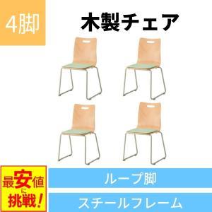 ラウンジチェア 木製チェア おしゃれ 椅子 ループ脚 【4脚セット】 Y-WLC-R02V|office-kagg