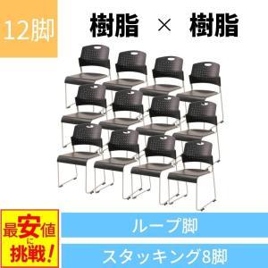 オフィスチェア ミーティングチェア スタッキングチェア 会議用椅子 いす 会議椅子 会議チェア スタックチェア 【12脚セット】 Y-HGS-41PP|office-kagg