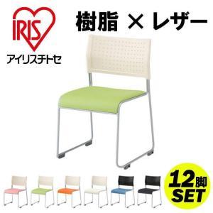 ミーティングチェア スタッキングチェア 会議用椅子 会議室 椅子 チェア ループ脚 アイリスチトセ  12脚セット Y-LTS-110-V|office-kagg