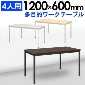 会議用テーブル ミーティングテーブル 天板ホワイト 幅1200×奥行600×高さ700mm 会議テー...