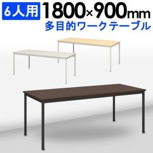 会議用テーブル ミーティングテーブル 天板ホワイト 幅1800×奥行900×高さ700mm 会議テー...