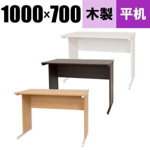 デスク オフィスデスク 事務机 平机 W1000 D700 H700 パソコンデスク ワークデスク 事務デスク 事務用デスク 平デスク 木製 Y-MOD-H1070 office-kagg