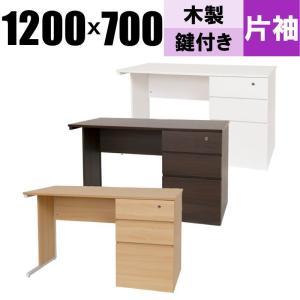 デスク オフィスデスク 事務机 片袖机 W1200 D700 H700 パソコンデスク ワークデスク 事務デスク 事務用デスク 片袖デスク 木製 Y-MOD-K1270 office-kagg