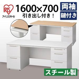 オフィスデスク両袖 オフィスデスク収納 事務机 両袖机 デスク  幅160cm 幅1600mm 奥行70cm アイリスチトセ Y-RSD-R1670 office-kagg