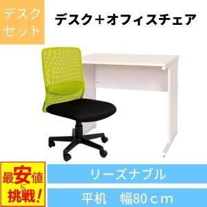【デスクセット】 リーズナブル 木製デスク 木製 平机 幅80cm×奥行70cm + オフィスチェア Y-MOD-H870+OFC-01 office-kagg