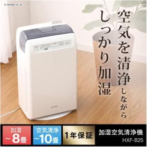 電化製品 加湿空気清浄機 Y-HXF-B25|office-kagg