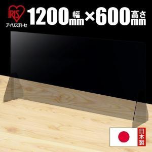 【期間限定特価】飛沫防止 アクリル板 パーテーション W1200 H600 オフィス 仕切り 日本製...