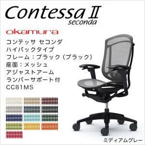 5.送料無料 オカムラ コンテッサ セコンダ ハイバッグ フレーム:ブラック(ブラック) 座面:メッシュ (品番:CC81MS)|office-kagu-tops