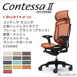 11.送料無料 オカムラ コンテッサ セコンダ 大型ヘッドレスト フレーム:ブラック(ブラック) 座面:メッシュ (品番:CC85MS)|office-kagu-tops