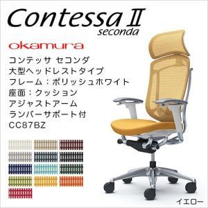 10.送料無料 オカムラ コンテッサ セコンダ 大型ヘッドレスト フレーム:ポリッシュ(ホワイト) 座面:クッション (品番:CC87BZ)|office-kagu-tops