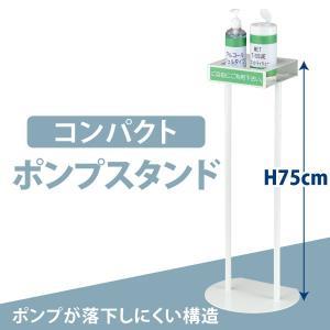 アルコール消毒液 ポンプスタンド ポンプ台 アルコールスタンド 台 衛生用品 かぜ インフルエンザ 防止
