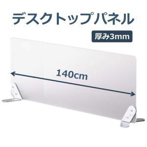デスクに置くだけの簡単設置な衝立です! (TH-17PS-1)  ■サイズ  W1398 X D16...