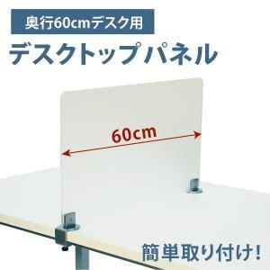 カウンター仕切パネル (YS-107)  ■サイズ  W60.8 X D5.5 X H40.3、机上...