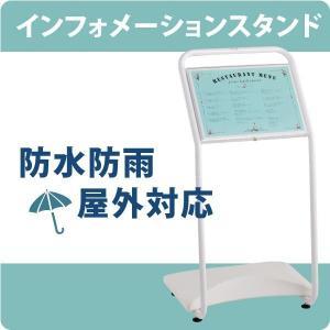 送料無料! 案内板 インフォメーションスタンド インフォメーションボード A3サイズ 防水 防雨 エントランス 受付