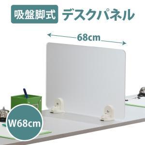 吸盤脚式デスクトップパネル-幅680mm (YSP-001)  ■サイズ  幅680x奥55x高30...