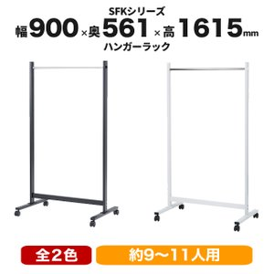 サイズ:W900×D561×H1615 フレーム:スチールメラミン焼付塗装 / ホワイト・ブラック(...