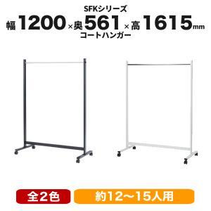 サイズ:W1200×D561×H1615 フレーム:スチールメラミン焼付塗装 / ホワイト・ブラック...