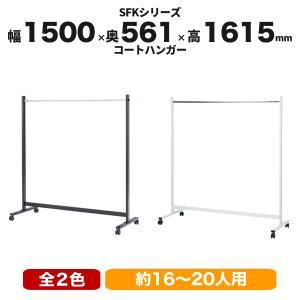 サイズ:W1500×D561×H1615 フレーム:スチールメラミン焼付塗装 / ホワイト・ブラック...