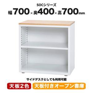 サイズ:W700×D400×H700 天板:MDF+低圧メラミン / ホワイト・ナチュラル・ダークブ...