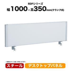 サイズ:W1000×D24×H350 板面:スチール仕様 / ホワイト 取付可能天板寸法:天板厚 3...