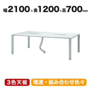 サイズ:W2100×D1200×H700 天板:16mm厚 / パーティクルボード+低圧メラミン 配...