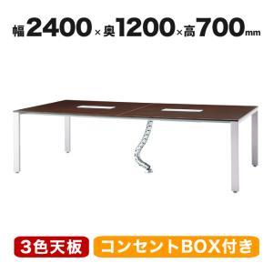 サイズ:W2400×D1200×H700 天板:16mm厚 / パーティクルボード+低圧メラミン 配...
