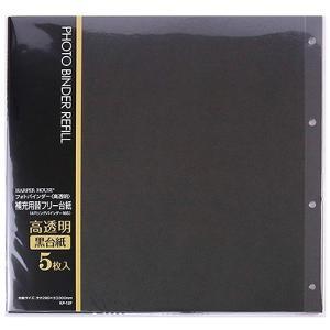 ■台紙サイズ:縦290×横300mm ■カラー:黒 ■フリー(粘着)黒台紙 ■5枚入