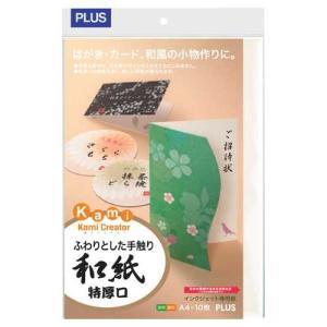 IJ用紙和紙 IT-324R 特厚口 A4 10枚 プラス