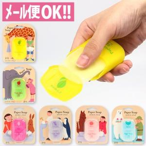 メール便対応 携帯に便利なポケットサイズ! ペーパーソープ かみせっけん 紙石鹸 6種 手洗い/ハン...