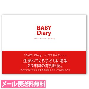 メール便送料無料 BABY Diary〜ハタチのキミへ〜 20年間の育児日記 A5サイズ ハードカバ...