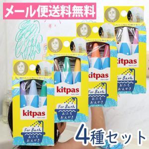 メール便送料無料  おふろdeキットパス(3色×3種類)セット! おふろ用キットパス KF3S-1 ...