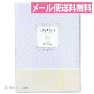 メール便送料無料 ベビーダイアリー A5サイズ ブルー ポニー/Contents Diary CDR-BDR01-BL マークス 育児日記/育児記録/育児ダイアリー