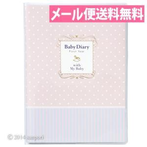 メール便送料無料 ベビーダイアリー A5サイズ ピンク ポニー/Contents Diary CDR-BDR01-PK マークス 育児日記/育児記録/育児ダイアリー