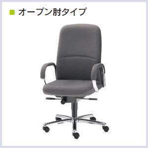 ウチダ 高級チェア EX-200シリーズ オープン肘 EX-210N ハイバック 布張り 1-229-212□ 【送料無料】 office