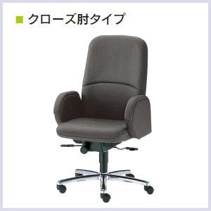 ウチダ 高級チェア EX-200シリーズ クローズ肘タイプ EX-211N ハイバック 布張り 1-229-213□【送料無料】 office