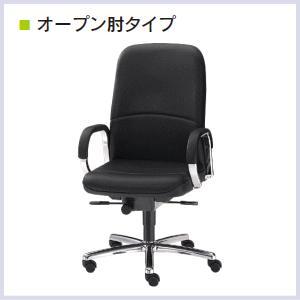 ウチダ 高級チェア EX-200シリーズ オープン肘タイプ EX-215L ハイバック コラーゲン入りレザー張り 1-229-2150  【送料無料】 office