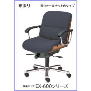 ウチダ 高級チェア EX-600シリーズ 背:ウォールナット色タイプ ローバック 布張り EX-600 1-229-600□【送料無料】 office