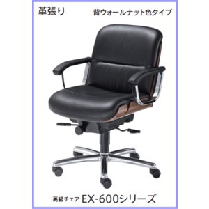 受注生産 ウチダ 高級チェア EX-600シリーズ 背:ウォールナット色タイプ ローバック 革張り ブラック EX-605 1-229-6050  【送料無料】 office