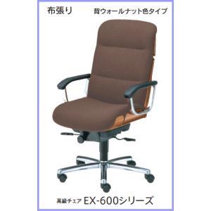 ウチダ 高級チェア EX-600シリーズ 背:ウォールナット色タイプ ハイバック 布張り EX-610 1-229-610□【送料無料】 office