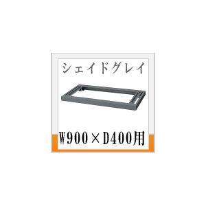 ウチダ ハイパーストレージHS オプション シェイドグレイ色 標準ベース(ダブル) W900×D400用 1-277-5431 【送料無料】|office