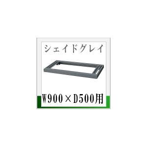 ウチダ ハイパーストレージHS オプション シェイドグレイ色 標準ベース(ダブル) W900×D500用 1-277-5541 【送料無料】|office